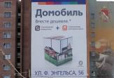 Баннер Ингосстрах на ост Памятник славы