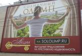 Баннер ТЦ Солнечный рай