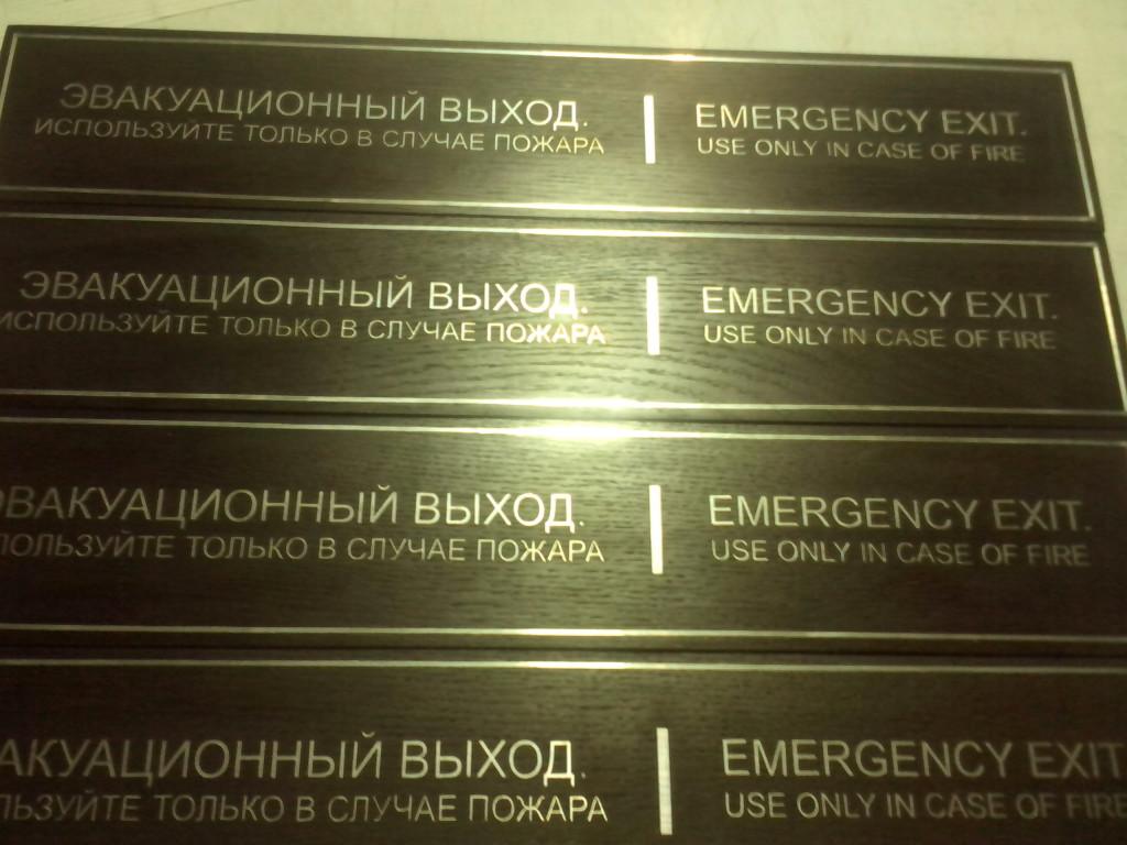 Навигационные таблички для отеля Hilton