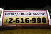 Световой короб для такси
