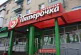 Входная группа магазина Пятерочка в г. Новомосковске