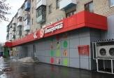 Фасад магазина Пятерочка в г. Новомосковске